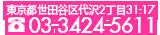 03-3424-5611